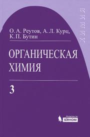 Органическая химия. В 4 частях. Часть 3, О. А. Реутов, А. Л. Курц, К. П. Бутин