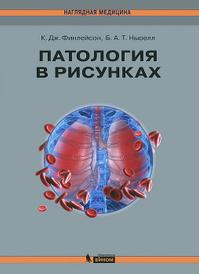 Патология в рисунках, К. Дж. Финлейсон, Б. А. Т. Ньюелл