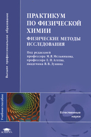 Физическая химия. Физические методы исследования. Практикум. Учебное пособие,