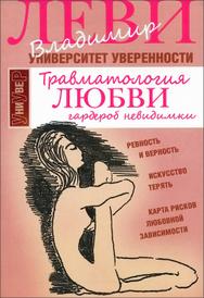 Травматология любви, Владимир Леви