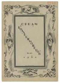 Среди коллекционеров. 1921, № 10,
