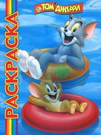 Том и Джерри. Раскраска,