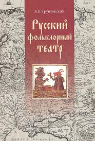 Русский фольклорный театр, A. B. Грунтовский