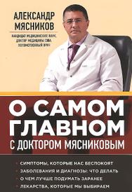 О самом главном с доктором Мясниковым, Александр Мясников