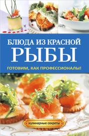 Блюда из красной рыбы. Готовим, как профессионалы!, Г. А. Серикова