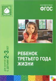 Ребенок третьего года жизни. Пособие для родителей и педагогов,