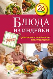 Блюда из индейки, С. Иванова