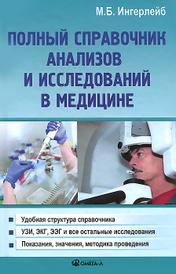 Полный справочник анализов и исследований в медицине, М. Б. Ингерлейб