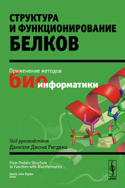 Структура и функционирование белков. Применение методов биоинформатики. Под руководством Даниэля Джона Ригдена,