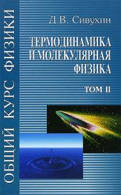Общий курс физики. В 5 томах. Том 2. Термодинамика и молекулярная физика. Учебное пособие, Д. В. Сивухин