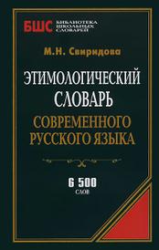 Этимологический словарь современного русского языка,