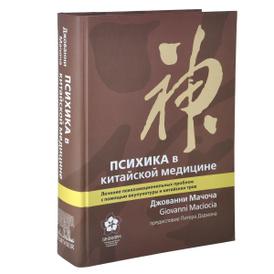 Психика в китайской медицине. Лечение психоэмоциональных проблем с помощью акупунктуры и китайских трав, Джованни Мачоча
