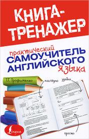 Практический самоучитель английского языка, Т.Г. Трофименко
