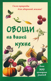 Овощи на вашей кухне,
