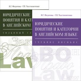 Юридические понятия и категории в английском языке (комплект из 2 книг), И. Г. Федотова, Г. П. Толстопятенко