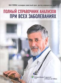 Полный справочник анализов при всех заболеваниях, Жак Уоллах