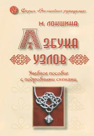 Азбука узлов. Учебное пособие с подробными схемами, М. Локшина