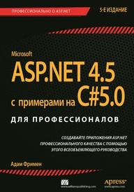 ASP.NET 4.5 с примерами на C# 5.0 для профессионалов, Адам Фримен