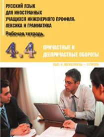 Русский язык для иностранных учащихся инженерного профиля. Часть 4. Причастные и деепричастные обороты. Рабочая тетрадь. Выпуск 4. Магистранты - 3 группа,