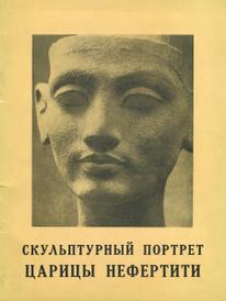 Скульптурный портрет царицы Нефертити,