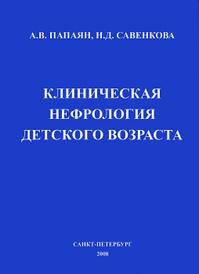 Клиническая нефрология детского возраста, А. В. Папаян, Н. Д. Савенкова