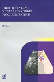 Цветной атлас ультразвуковых исследований, Б. Блок