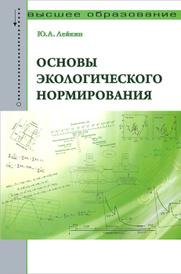 Основы экологического нормирования. Учебник, Ю. А. Лейкин