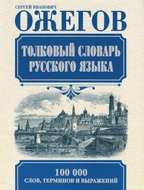 Толковый словарь русского языка, Ожегов С.И.