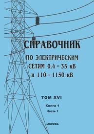 Справочник по электрическим сетям 0,4-35 кВ и 110-1150 кВ. Том 16. Книга 1. Часть 1,