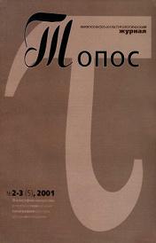 Топос. Философско-культурологический журнал, №2-3, 2001,