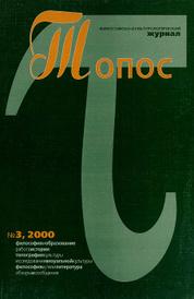 Топос. Философско-культурологический журнал, №3, 2000,