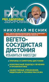 Вегетососудистая дистония. Избавиться навсегда!, Николай Месник