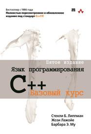 Язык программирования C++. Базовый курс, Стенли Б. Липпман, Жози Лажойе, Барбара Э. Му