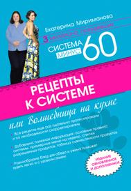 Рецепты к системе минус 60, или Волшебница на кухне, Мириманова Е.