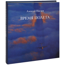 Время полета. Фотоальбом, Алексей Нагаев