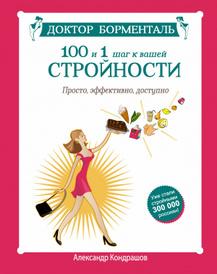Доктор Борменталь. 100 и 1 шаг к вашей стройности, Александр Кондрашов
