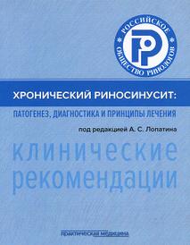 Хронический риносинусит. Патогенез, диагностика и принципы лечения (клинические рекомендации),
