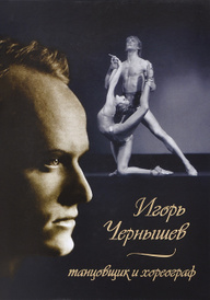 Игорь Чернышев - танцовщик и хореограф, Роман Володченков