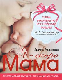 Я - скоро мама, Ирина Чеснова