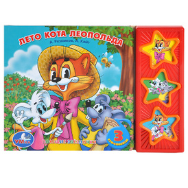 Лето кота Леопольда. Книжка-игрушка, А. Резников, А. Хайт