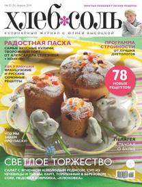 ХлебСоль, №3, апрель 2014,
