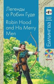 Легенды о Робин Гуде (+ CD-ROM) / Robin Hood and His Merry Men,