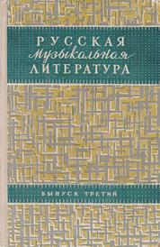 Русская музыкальная литература. Выпуск 3,
