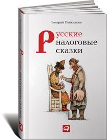 Русские налоговые сказки, Валерий Панюшкин