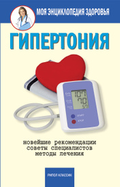 Гипертония, Д. В. Нестерова