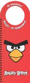 Angry Birds. Не входить! Вошел - не удивляйся!,