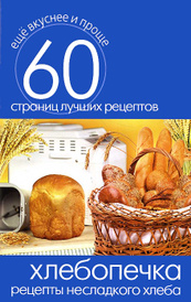 Хлебопечка. Рецепты несладкого хлеба,