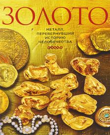 Золото, Давид Шарковский