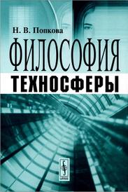 Философия техносферы, Н. В. Попкова