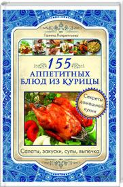 155 аппетитных блюд из курицы, Галина Лаврентьева